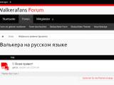Русский раздел в форуме Walkerafans